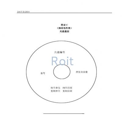 DA/T 52-2014 档案数字化光盘标识规范